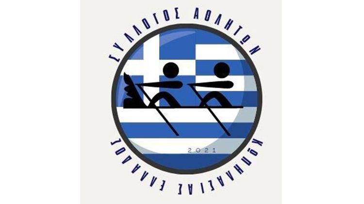 Κάλεσμα του ΣΑΚΕ προς τους Έλληνες κωπηλάτες